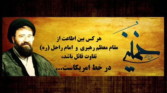 haj-ahmad-khomeini