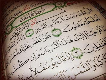 آیه های مجرب قرآنی برای پیدا شدن کار