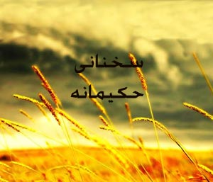 سخنانی از حسین محی الدین الهی قمشه ای