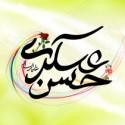 سخنان حكمت آميز امام حسن عسكرى عليه السلام