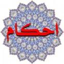 حکم خواندن قرآن هنگام قاعدگی