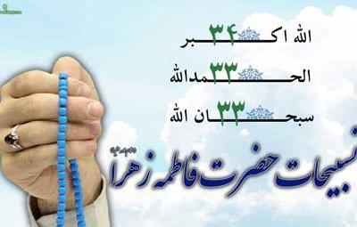 هدیه اختصاصی به حضرت زهرا (علیهاالسلام)