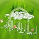 اهمیت ذکر «لَا إِلَهَ إِلَّا اللَّهُ» در ماه رجب