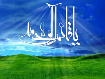 ولادت حضرت مهدی (عج) از زبان حکیمه خاتون، عمه امام حسن عسکری