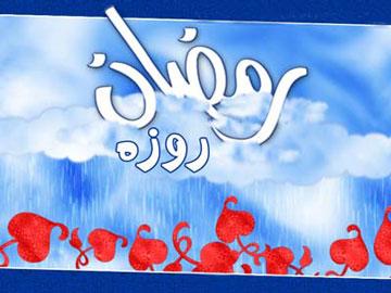 اهمیت روزه از دیدگاه اسلام