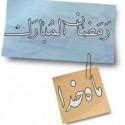 آثار و برکات روزه در بیانات معصومین علیه السلام