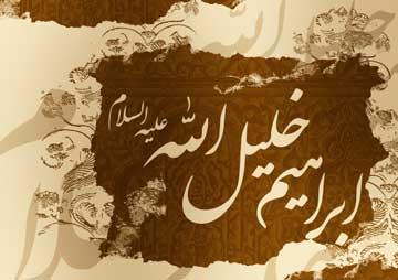منظور از دين حنيف در قرآن چيست؟