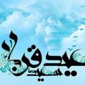 عید قربان برترین روز حج