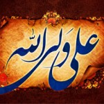 آداب و سنتهای عید غدیر خم