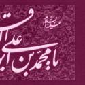 اندرزهاى حکیمانه و سخنان تابناک از امام محمد باقر(ع)