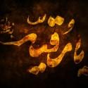 دل نوشته های حضرت رقیه (س)