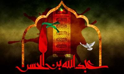 حضرت عبدالله بن الحسن علیه السلام