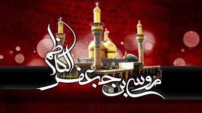دل نوشته شهادت امام موسی کاظم (ع)