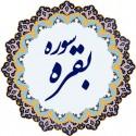 چرا سورة بقره،بزرگترين سورة قرآن شده است؟