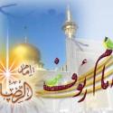 متن ادبی میلاد امام رضا