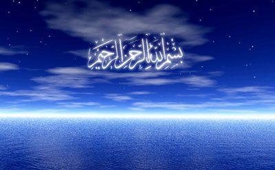 چرا « بِسْمِ اللَّهِ الرَّحْمَنِ الرَّحِيمِ » در هر سوره اي از قرآن تكرار شده؟