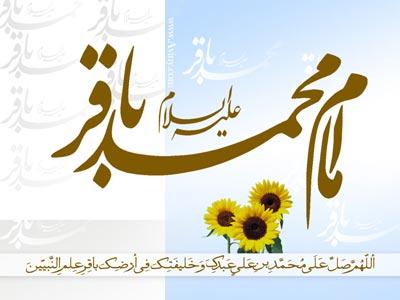 نظر امام باقر(ع) درباره استخاره کردن