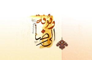 نمونه هايى از فضائل وسيره فردى امام رضا (ع)