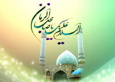 دعای امام رضا برای امام زمان علیهماالسلام
