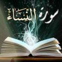 عدالت بین زنان از نظر قرآن