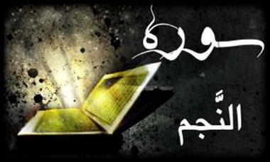 فضیلت و خواص سوره نجم