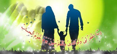 احترام و نیكی به والدین در قرآن
