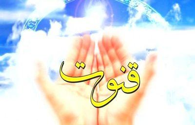 چند دعا برای قنوت و سجده آخر نماز