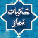 دعا برای درمان شک در نماز