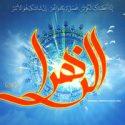 دلیل عدم ازدواج مجدد حضرت علی در زمان حیات حضرت زهرا (س) چه بود ؟