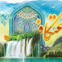 اعمال اعتکاف در اسلام
