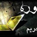 فضیلت و خواص سوره تحریم