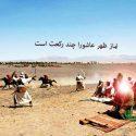 نماز ظهر عاشورا، زيباترين عبوديت حسيني
