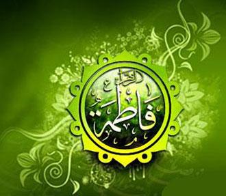 زیارت حضرت زهرا (س) در روز یکشنبه