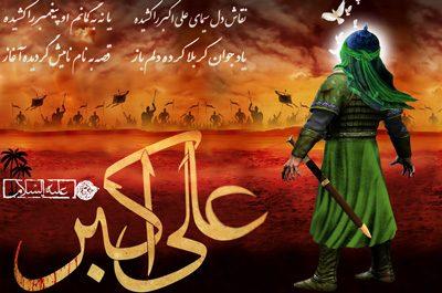 زندگینامه حضرت علی اکبر (ع)