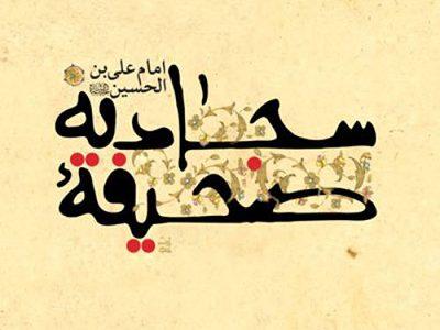 دعای امام سجاد (ع) در طلب عاقبت به خیری