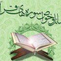 خواندن سوره انفطار چه فضائلی دارد؟