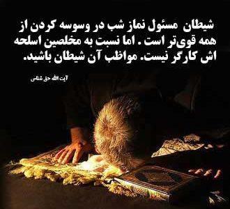 اگر می خواهید روزیتان افزایش یابد نماز شب بخوانید