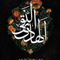سالروز شهادت امام هادی (ع) در سوم رجب