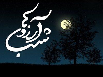 آشنایی با اعمال شب لیله الرغائب یا شب آرزوها
