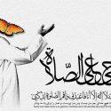 نحوه ی خواندن نماز امام العابدین(ع)