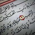 به چه علت در نماز سوره حمد را می خوانیم؟