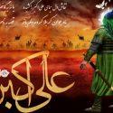 اطلاعاتی راجب ازدواج حضرت علی اکبر (ع)