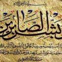 منظور از صبر جمیل در قرآن چیست؟