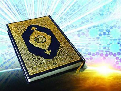 چگونگی حفظ کردن قرآن کریم