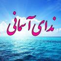 در بیان امام رضا(ع) سه ندای آسمانی در آخرالزمان
