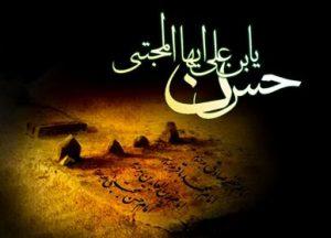 دانستنی هایی راجب امام حسن مجتبی (ع)