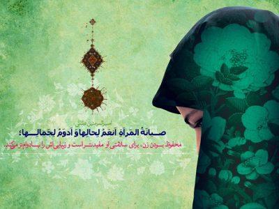 تعریف قرآن از وظایف و ویژگی های زنان