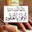نظر قرآن در رابطه با وفای به عهد