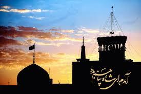 دعای امام رضا (ع) برای محفوظ ماندن از بلا و شر